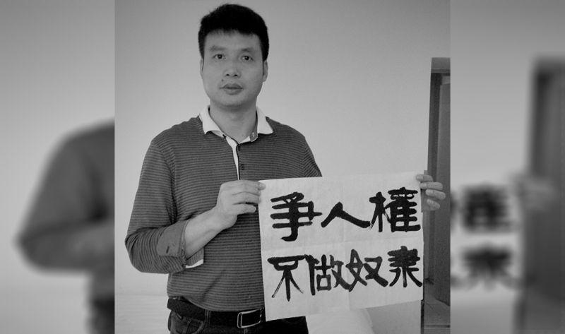 Ge Yongxi China Human Rights Lawyer