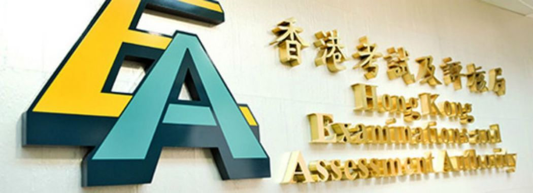 Hong Kong Examinations and Assessment Authority