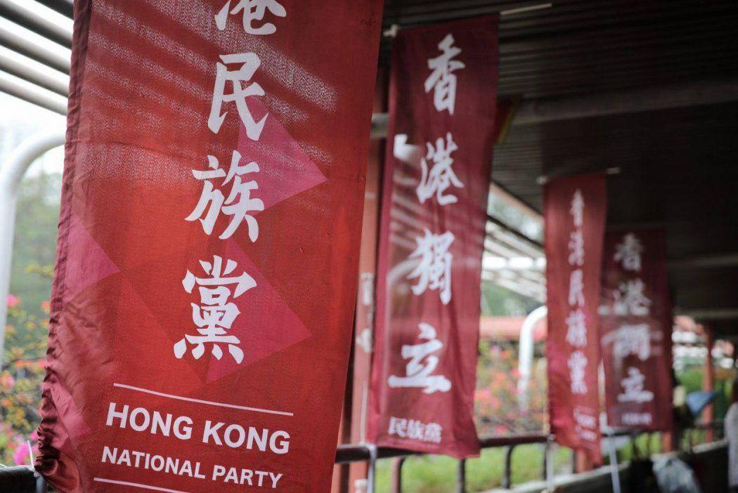 hong kong national party