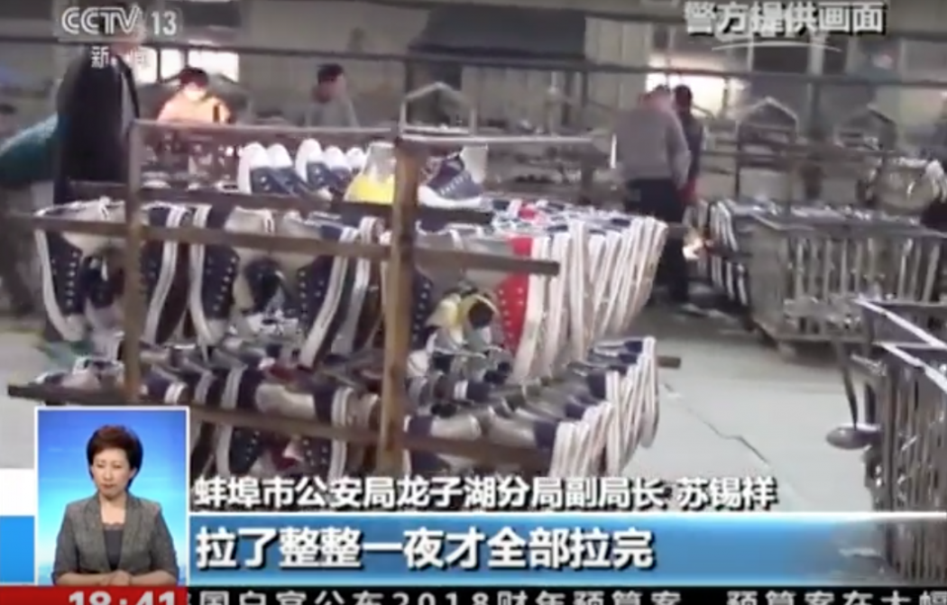 Counterfeit Shoe Factory