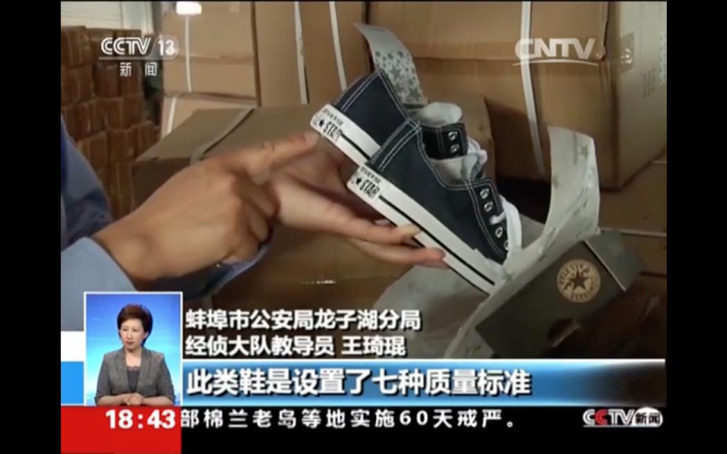 counterfeit shoe factory