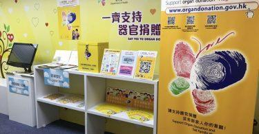 organ donation promotion