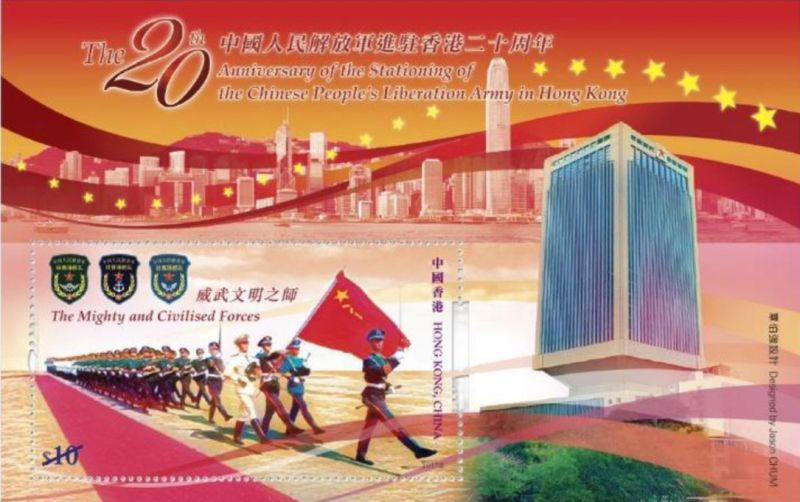 People's Liberation Army Hong Kong Garrison Postage Stamps Hongkong Post