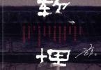 soft burial fangfang