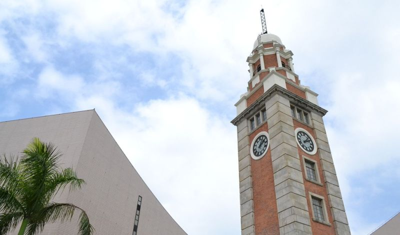 Tsim Sha Tsui Clock Tower Cultural Centre