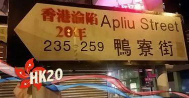 hk20 localist graffiti