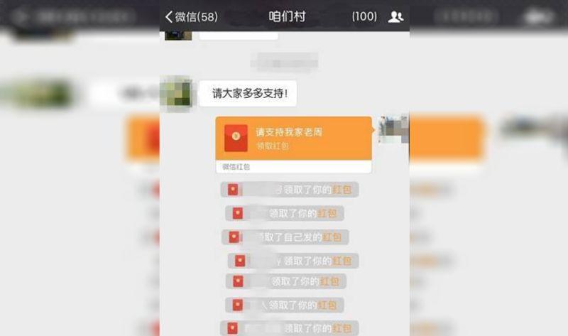 WeChat virtual red packet Zhou Weixiong Hunan wife