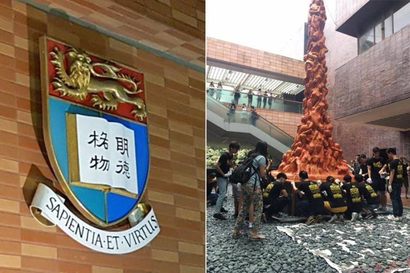 Pillar of Shame University of Hong Kong