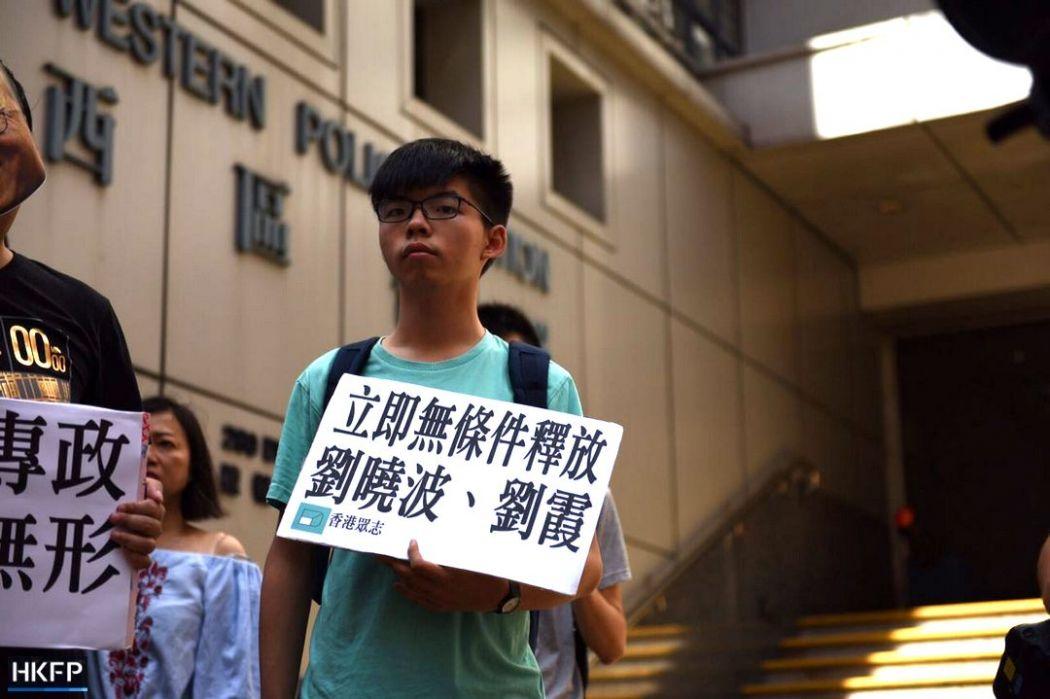demosisto liu xiaobo protest