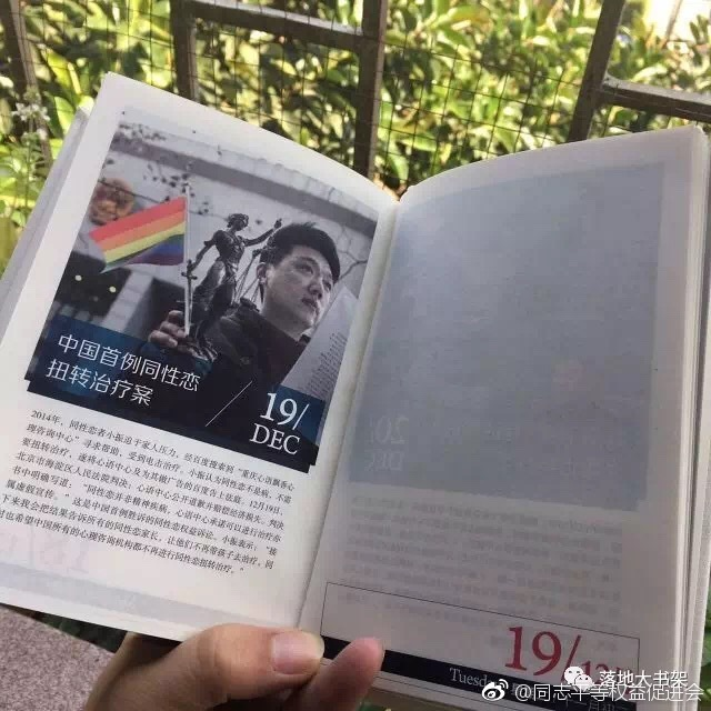 'Sexual preference disorder' - Chinese man wins historic forced gay conversion therapy lawsuit