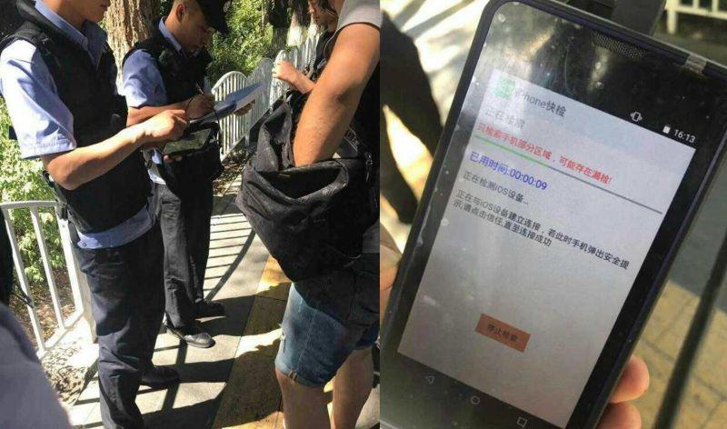 Xinjiang Jingwang spyware virus cybersecurity cybercrime monitoring surveillance