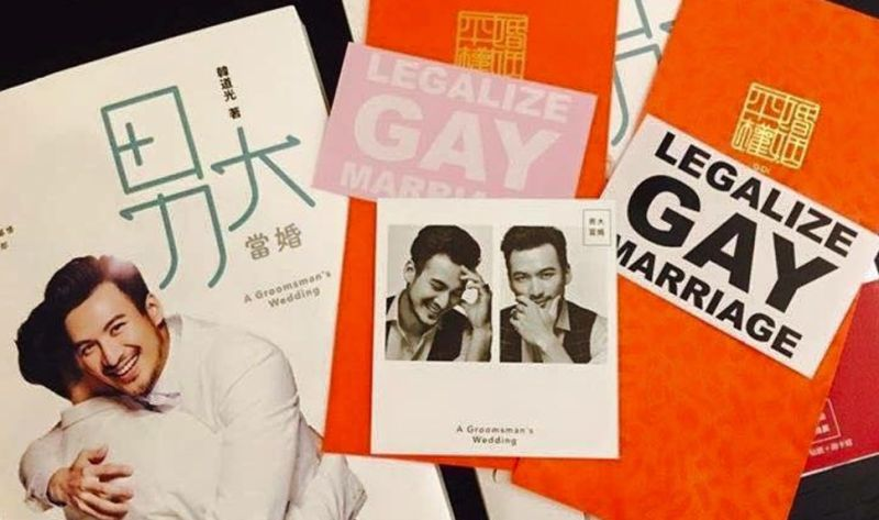 A gentleman's wedding LGBT LGBTQ gay Taiwan book novel