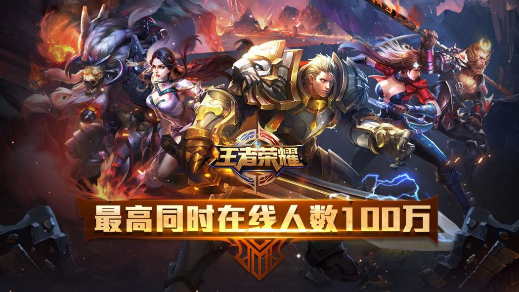 In Chinas Ideological Battle King Of Glory Game Is A Top Target