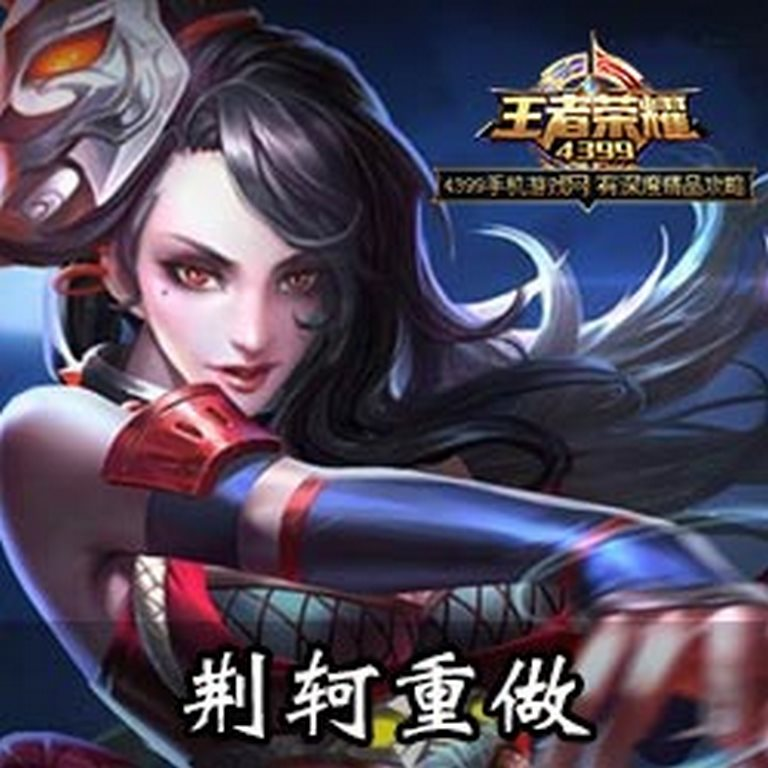 jing ke tencent game promotion