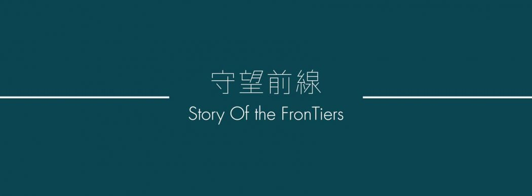 story of the frontiers