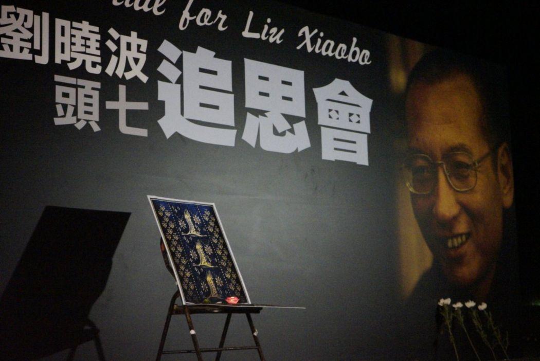 liu xiaobo memorial