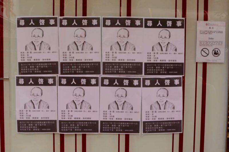 liu xia protest lee cheuk-yan