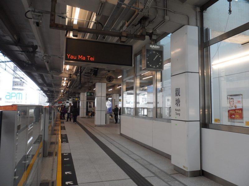 kwun tong station mtr