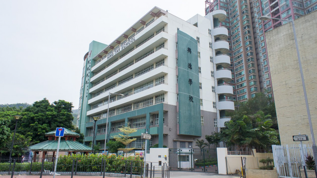 Hing Tak School