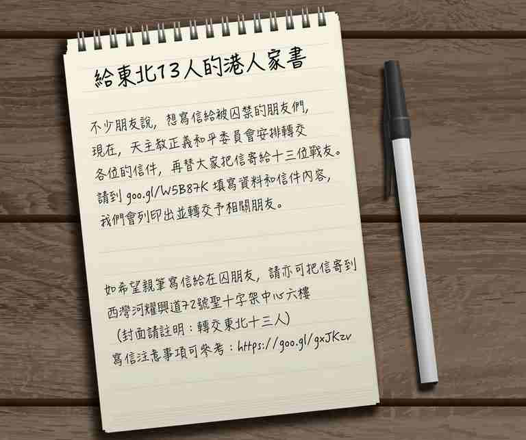 northeast new territories letters