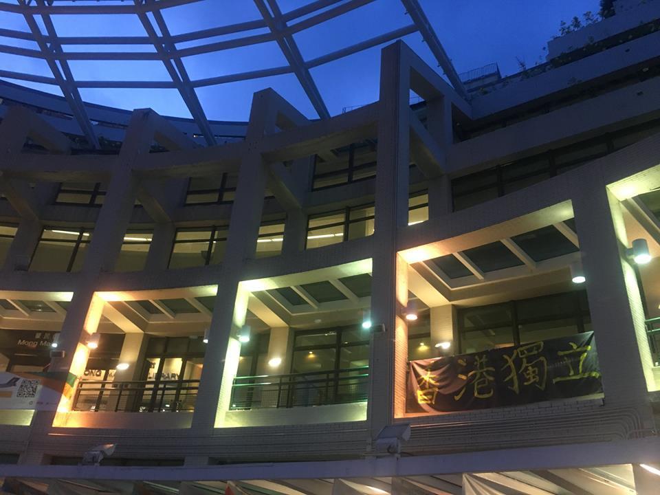 education university hk independence