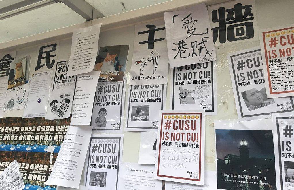 independence notices at CUHK