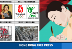 demosisto criticism hong kong today teaching resources