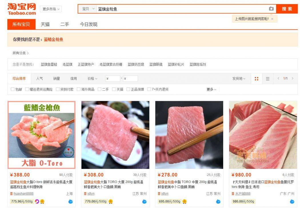 taobao bluefin tuna