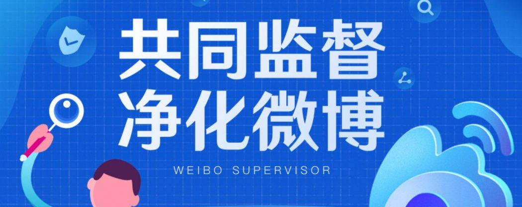 weibo supervisor