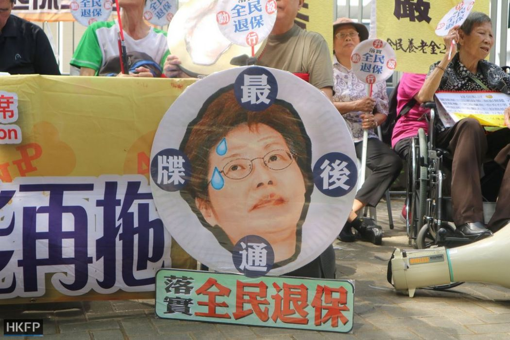 universal pension carrie lam