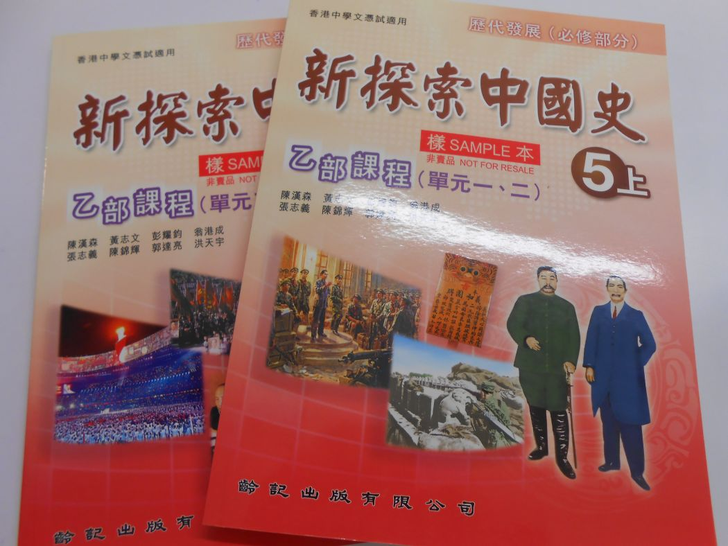Chinese history textbooks