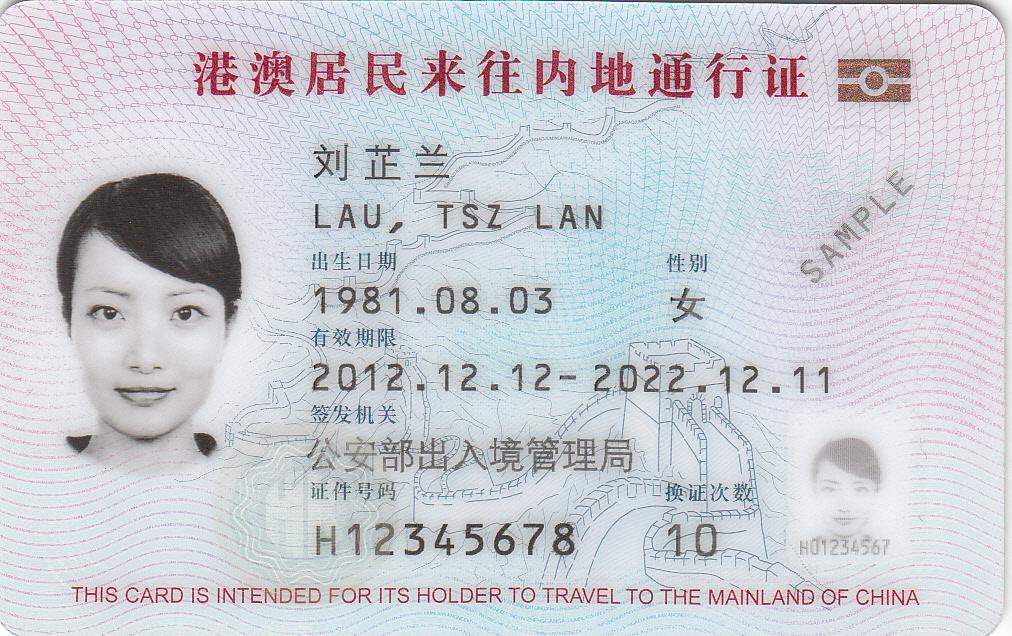 home return permit sample