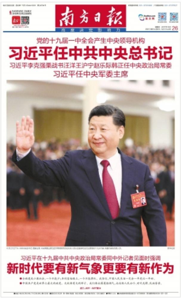 nanfang daily xi jinping