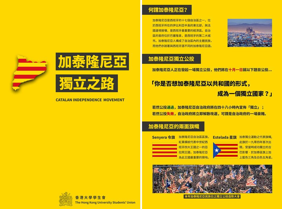 catalonia pamphlets hku student union