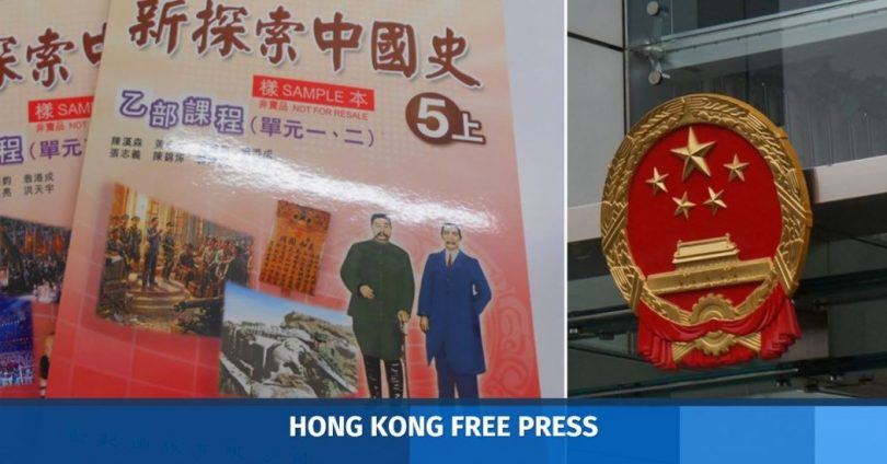 Chinese history Liaison Office