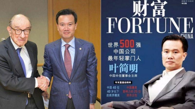 Ye Jianming Alan Greenspan