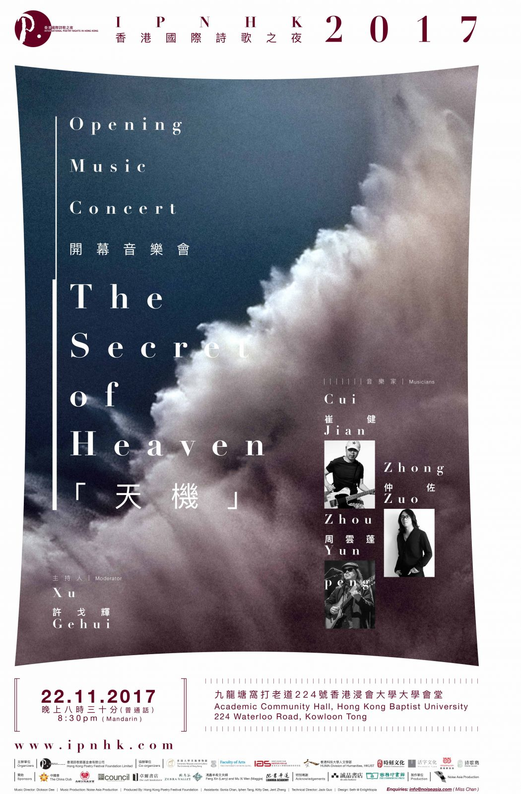 hong kong international poetry nights