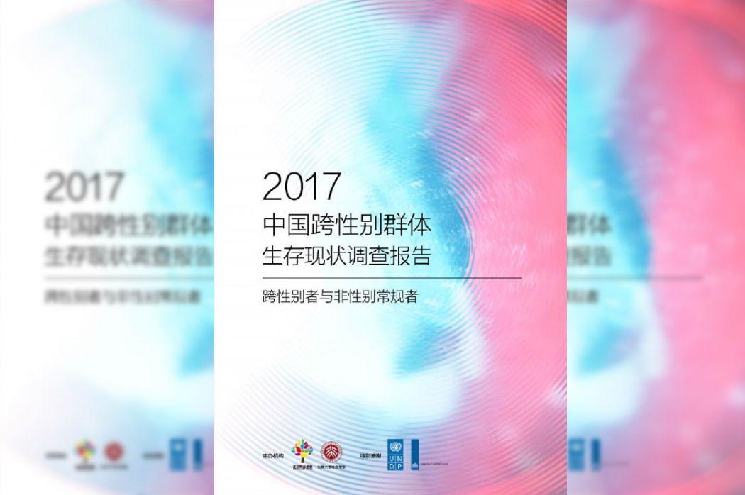 transgender study china