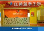 kindergarten china