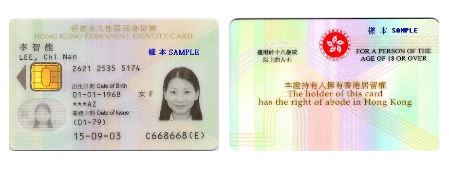 current Hong Kong identity card