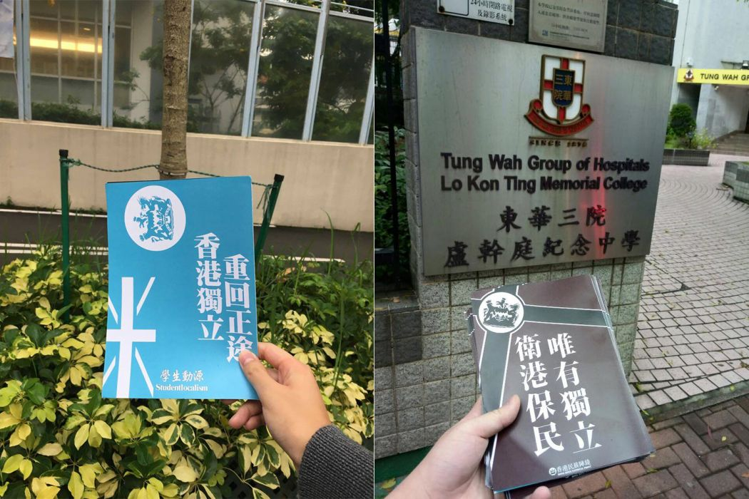 Hong Kong National Front Student Localism