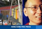 liu xiaobo tribute
