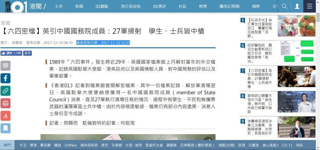 hk01 Tiananmen