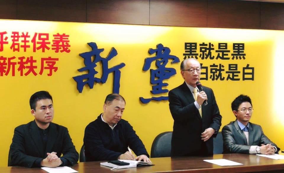 Wang Ping-chung new party taiwan