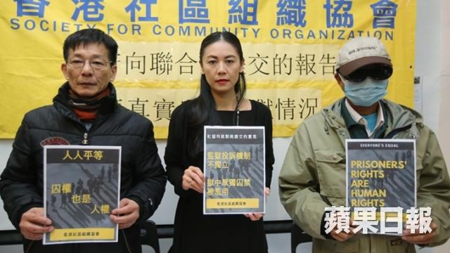 soco prisoners rights