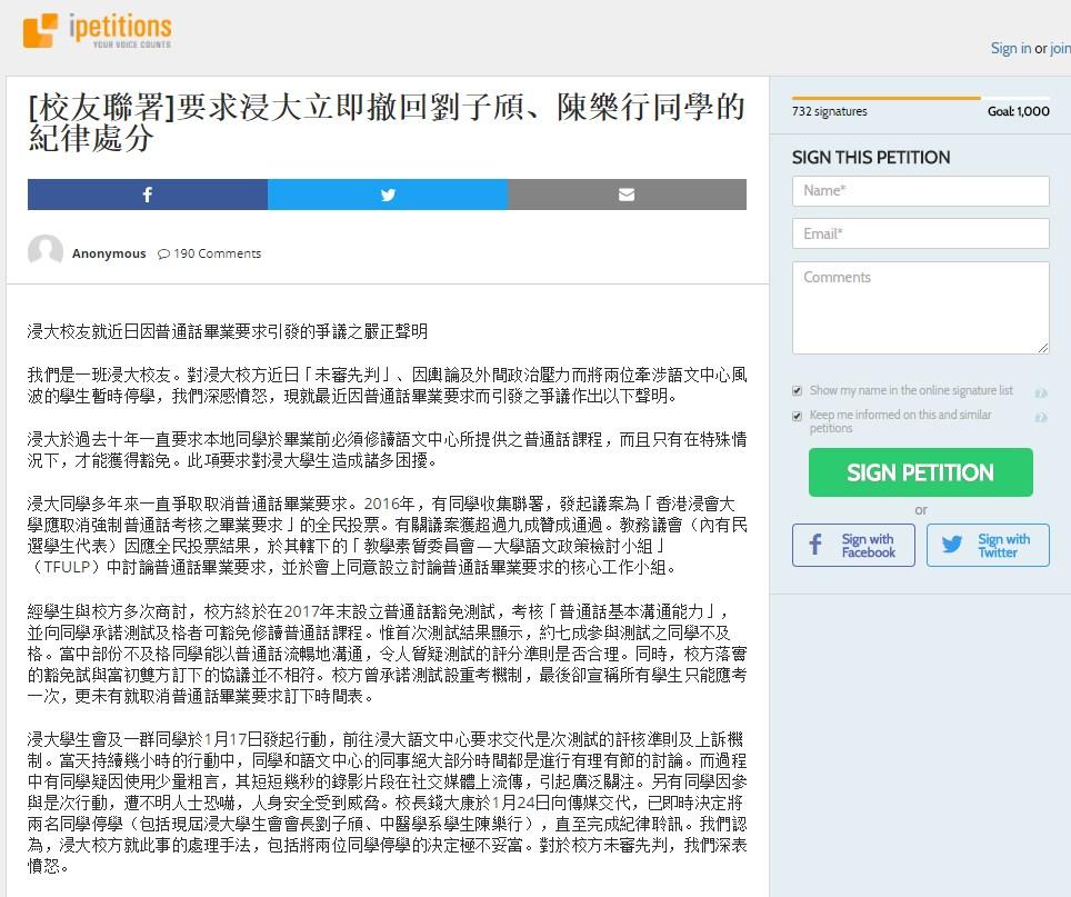 hkbu alumni petition
