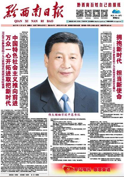 Qianxinan Daily Xi Jinping