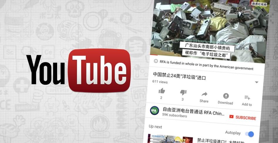 youtube xinhua rfa
