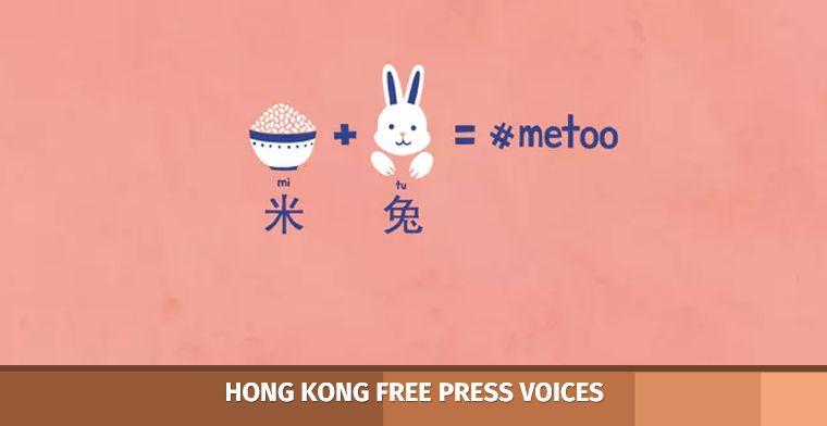 china metoo emoji