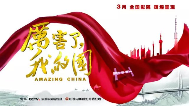 An ad for Amazing China